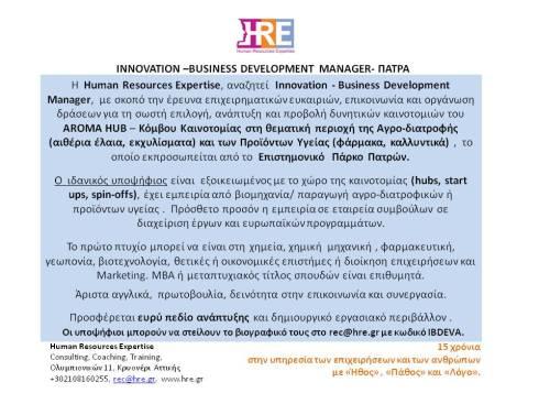 business-developer-aroma-patras-2